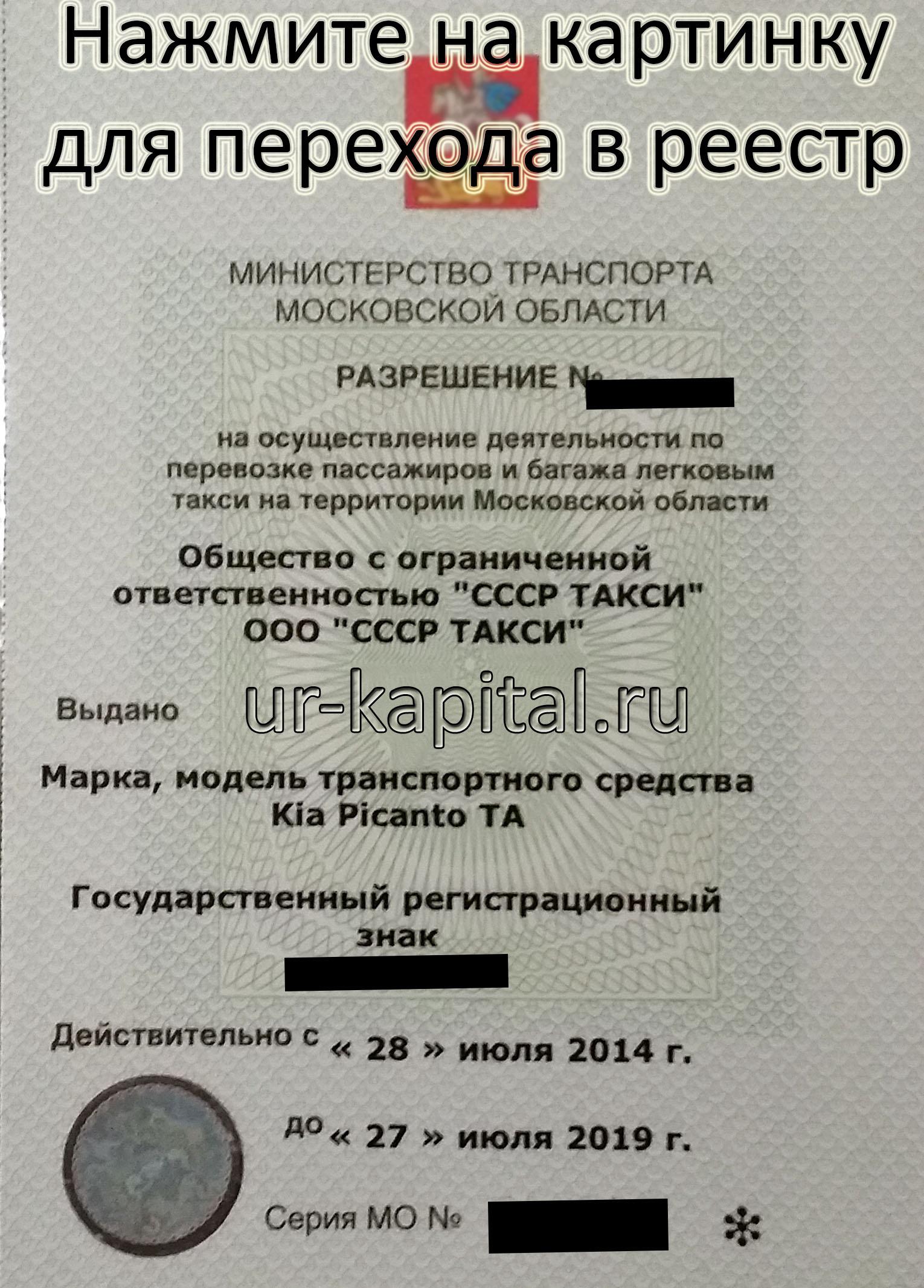 реестр такси Министерства транспорта Московской Области
